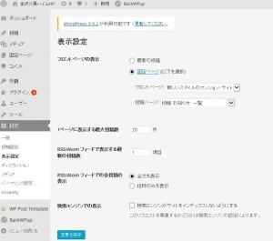 投稿設定画面-e821
