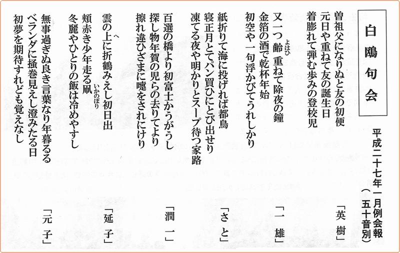 1月俳句-f203