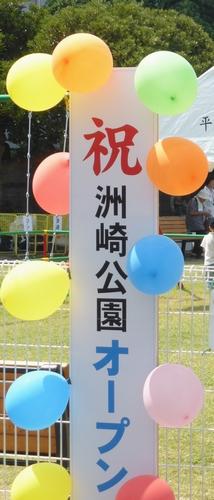 洲崎公園オープン-e726b