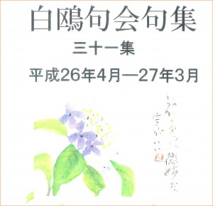 Title-句集-表紙